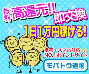 http://sp.mtoku.jp/signup/?f=rbf&u=876067