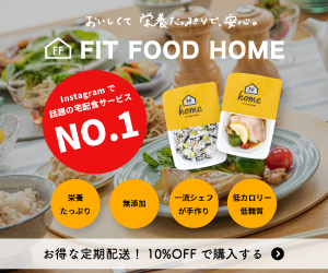 FIT FOOD HOME:おかずプレート