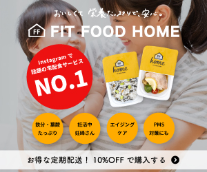 FIT FOOD HOME:ママミール
