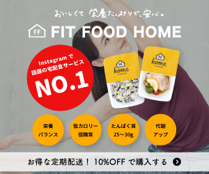 FIT FOOD HOME:ダイエットミール
