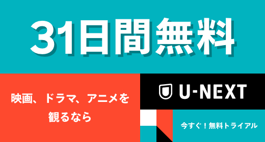 U-NEXT